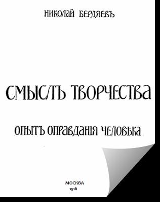 Николай Бердяев Смысл творчества