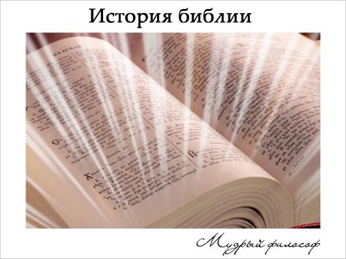 Istoriya-Biblii