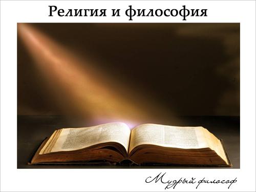 Религия и философия